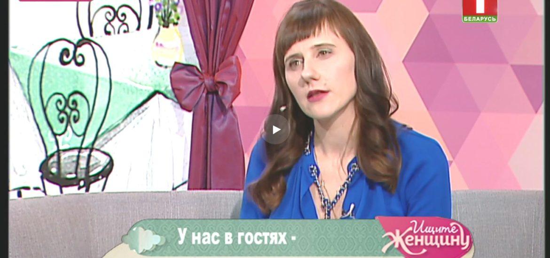 Видео интервью Ксении Филипповой на телеканале Беларусь 1